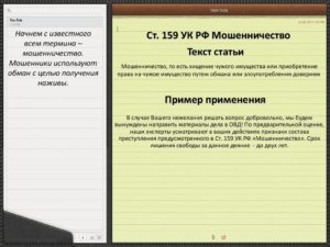 Ст 30 ч 3 159 4 ук рф